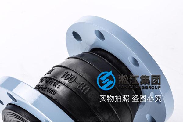 DN100*80异径橡胶接头